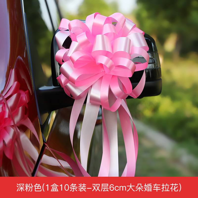 [12. DEEP PINK] 1 BOX OF 10 STRIPS DOUBLE 6CM LARGE WEDDING CAR PULL FLOWERS