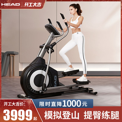 HEAD Hyde Elliptical Machine Master Small Gym Smart Equipment Magnetic Control Slope Adjusting Space Snap
