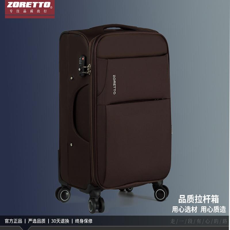 ZORETTO行李箱男女牛津布拉杆箱20/24/28寸万向轮商务旅行密码箱
