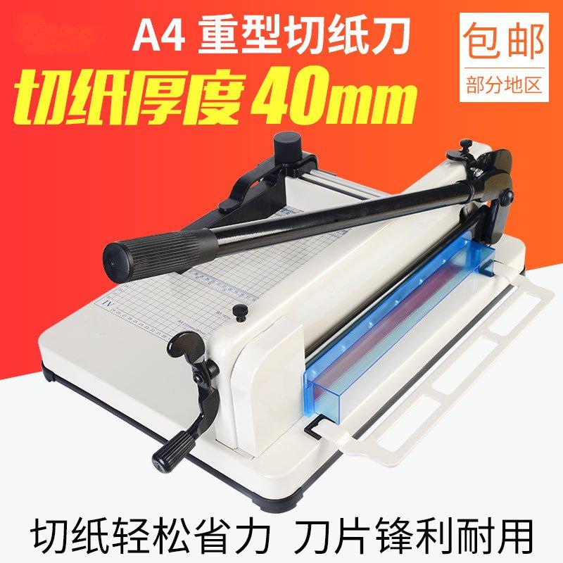 重型裁纸刀切纸机慧梦858A4厚层切纸机手动重型切纸刀裁纸机4CM厚
