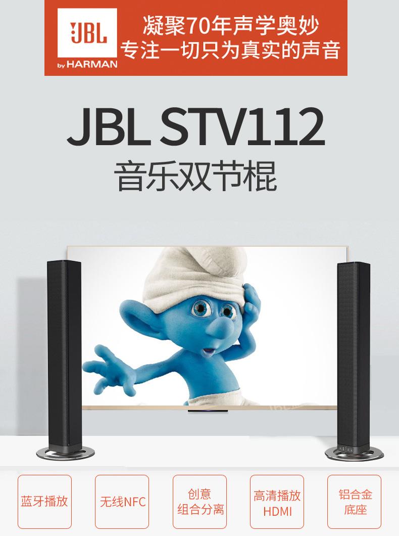 JBL Cinema STV112 音乐双截棍 可组合无线蓝牙音箱 电视回音壁 天猫优惠券折后¥699包邮(¥799-100)