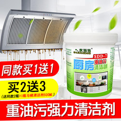 Shuidangdang Kitchen Heavy Oil Cleaner Powerful Degreaser Powder Industrial Degreaser Range Hood Cleaner