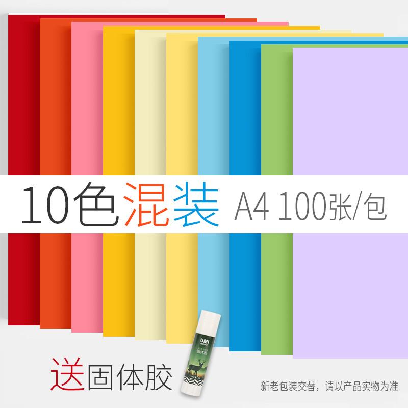 A4-10 смешивание цветов 100 листов【 в подарок Твердый клей】