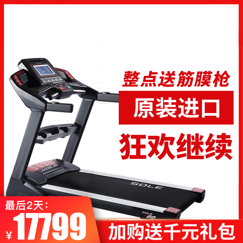 U.S. Sole Brewer F80NEW treadmill original imported home luxury foldable silent gym dedicated