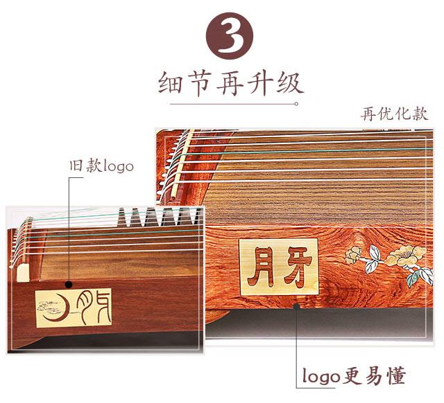月牙古筝05素罗蝶舞(牵牛花)专业演奏考级古筝