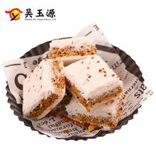 【拍3件17.35】吴玉源温州特产桂花糕