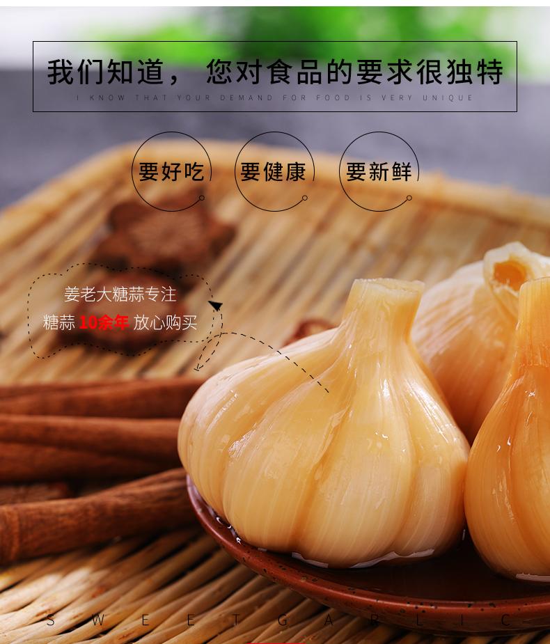 海底捞供应商 姜老大 糖醋蒜 750g*2瓶 双重优惠折后¥20.8包邮 送260g白糖醋