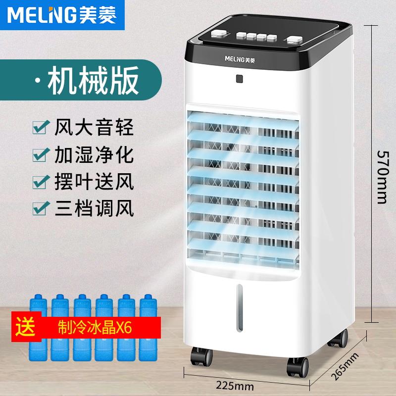 美菱 机械款 MFK-651M 家用制冷空调扇 天猫优惠券折后¥89包邮(¥179-90)