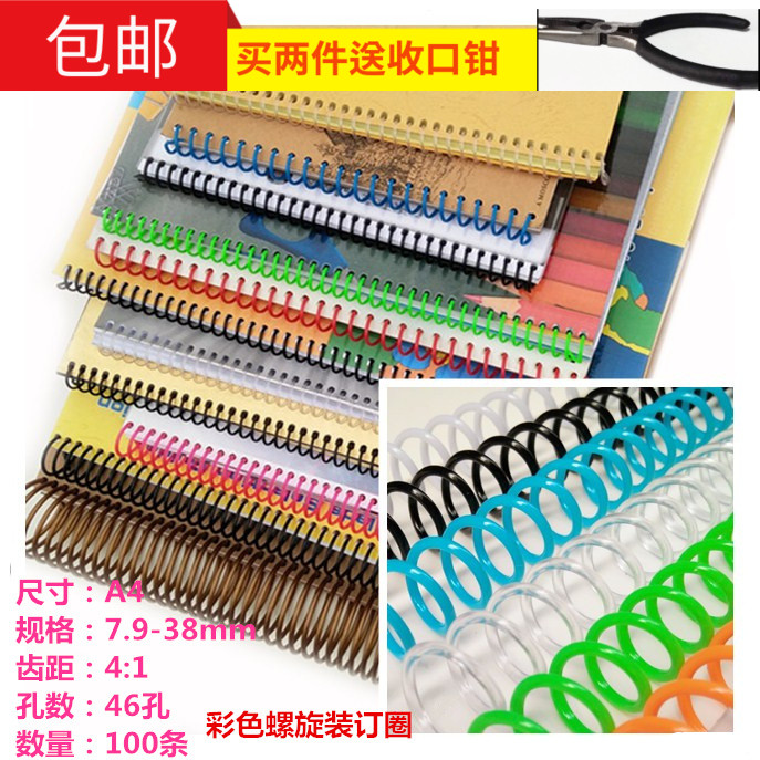 Spiral binding apron color plastic stationery punch binding ring A4 snake live loose bar 46 hole single wire ring