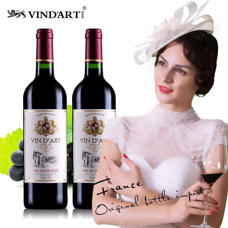 法国进口红酒 原瓶原装 美乐赤霞珠干红葡萄酒双支2瓶装礼袋