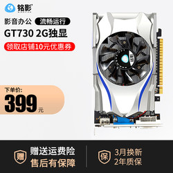 Mingying GT730 graphics card 2G solo Skywalker LOL game graphics desktop computer graphics card independent graphics card