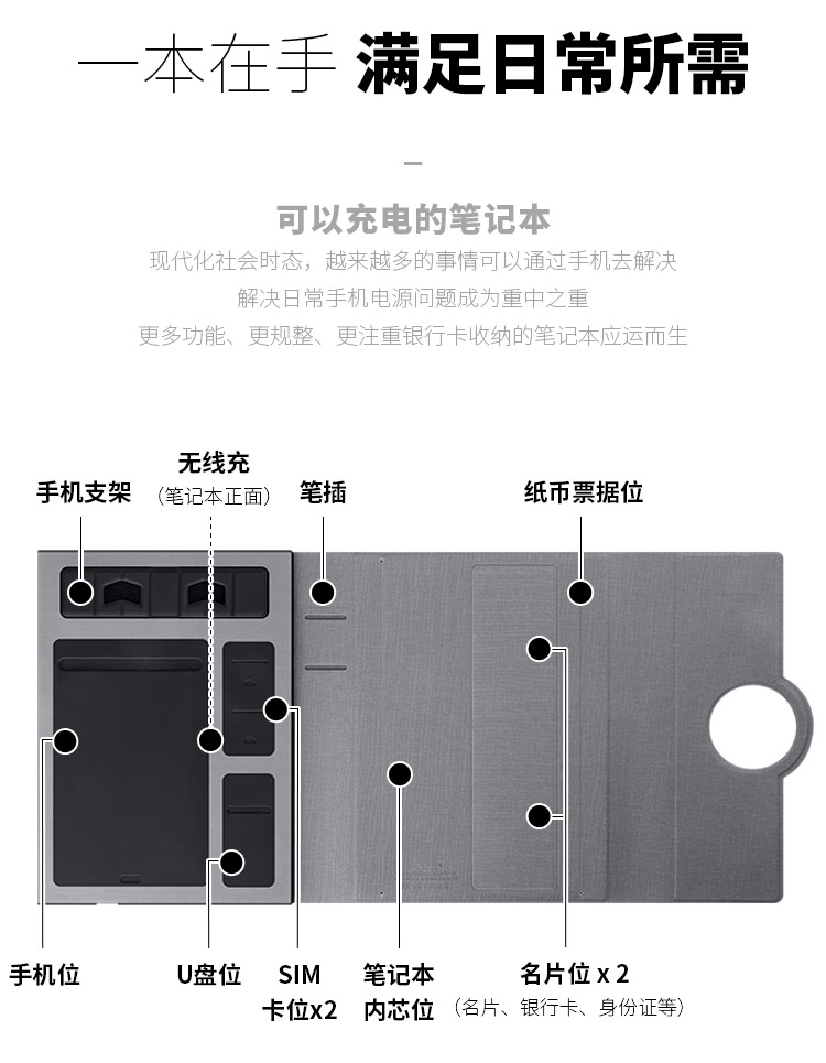多功能充电笔记本公司定制