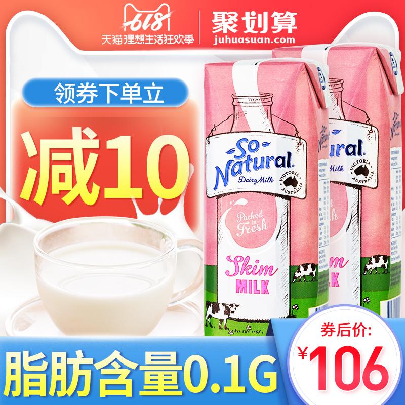 澳伯顿 进口脱脂纯牛奶整箱包邮促销鲜奶低脂营养早餐奶250ml*24_领取30.00元天猫超市优惠券