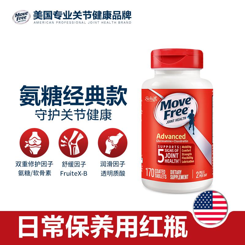 美国产、关节疼首选:170粒x2瓶   MoveFree 维骨力 红盒软骨素