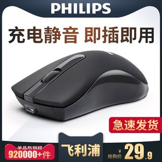 Philips Wireless Mouse Rechargeable Bluetooth Mute Boys and Girls Unlimited Office Home Dedicated Mac Apple Huawei Lenovo Notebook Desktop Computer USB Scrub Simple Portable Mouse