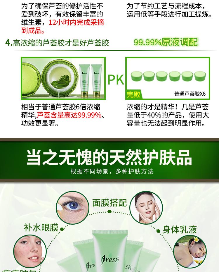 抖音同款【燕肌旗舰店】新鲜芦荟胶80g 12
