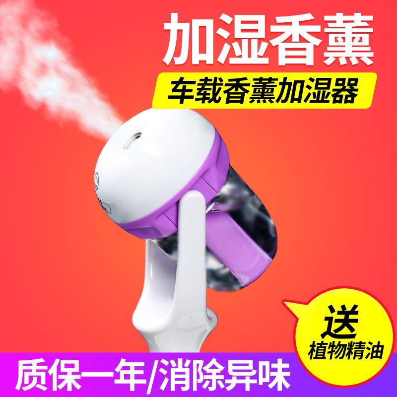 车载加湿器喷雾车用迷你香薰空气净化器汽车内消除异味便携式抖音