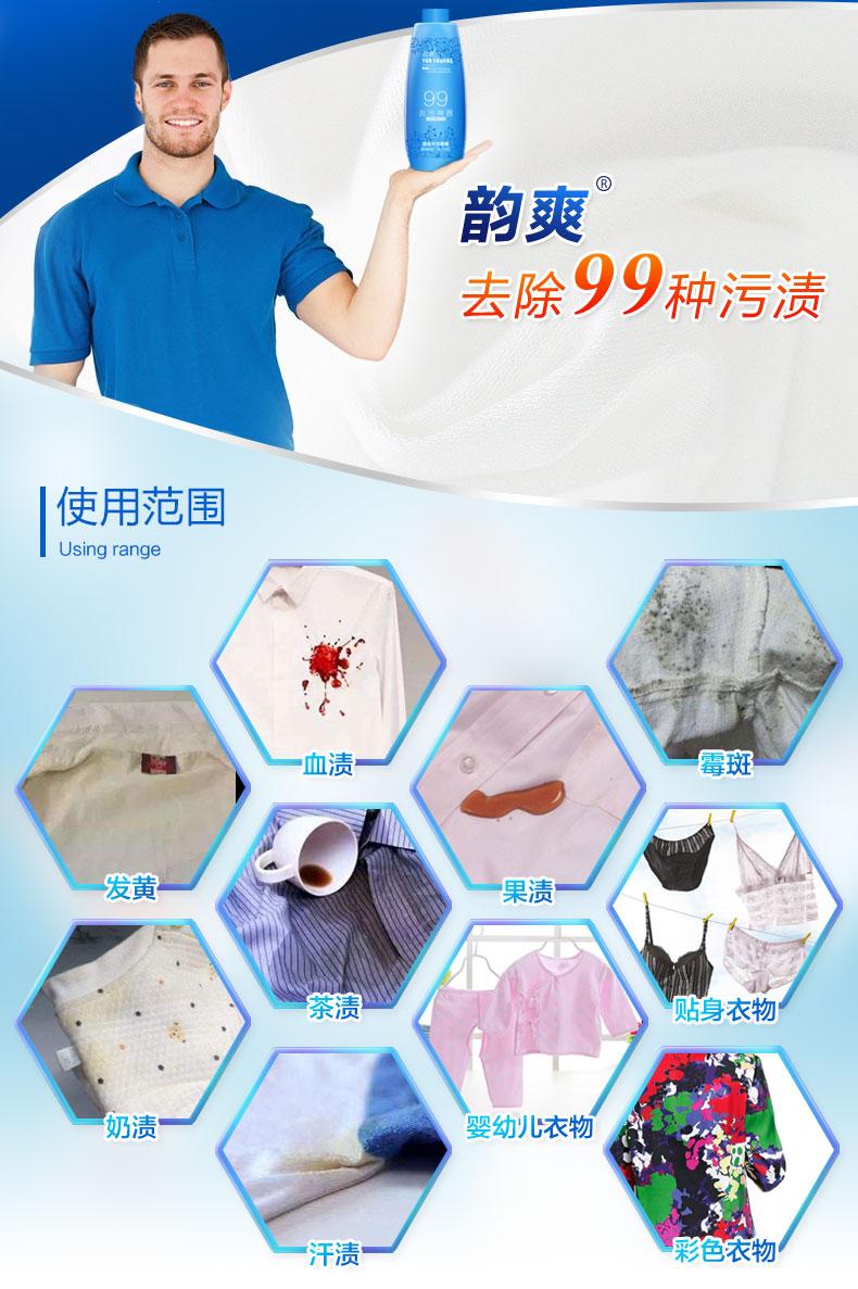【韵爽】衣服去霉去污清洁剂500ML