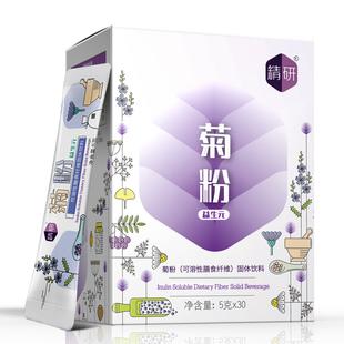 【买3送1】精研纯菊粉益生元菌成人膳食纤维非水苏糖低聚果糖