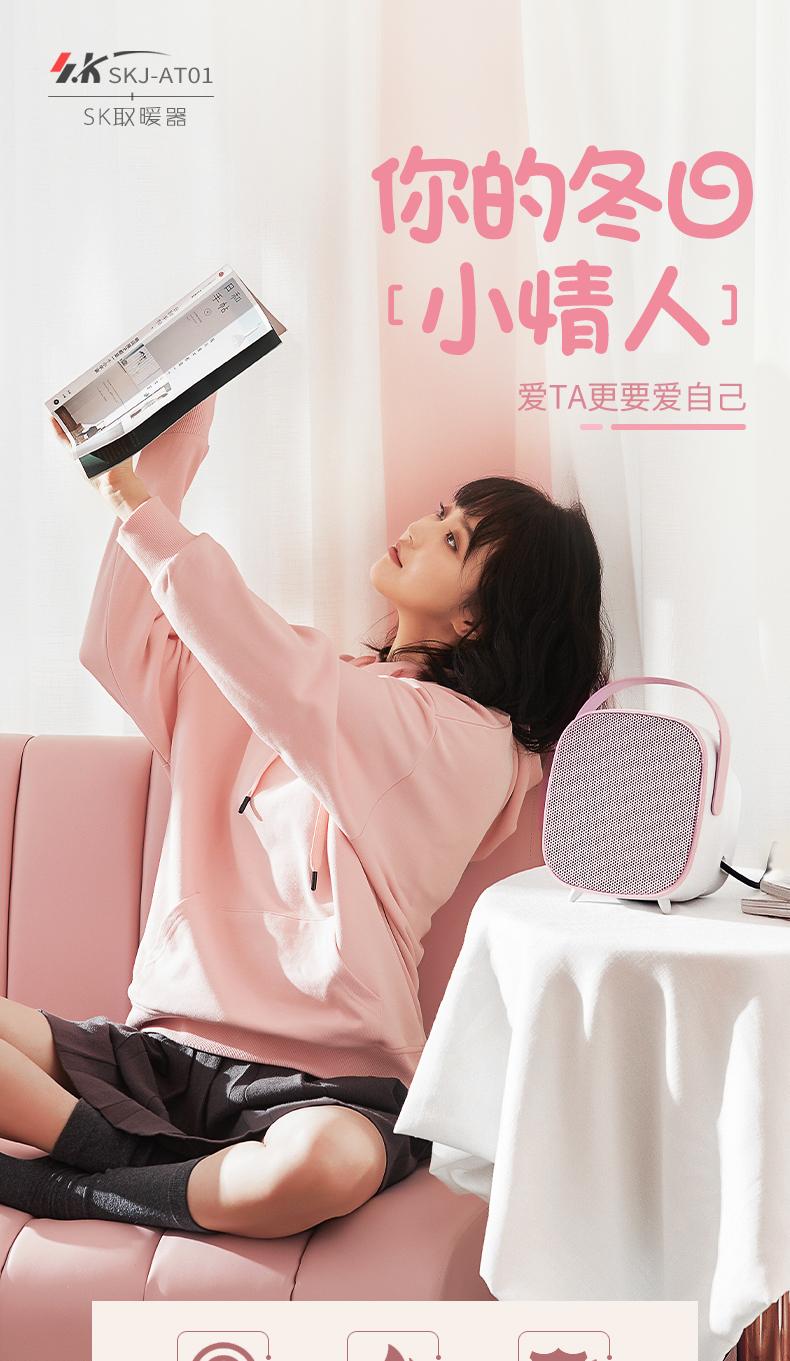 日本 SK艾斯凯杰 速热迷你暖风机 图2