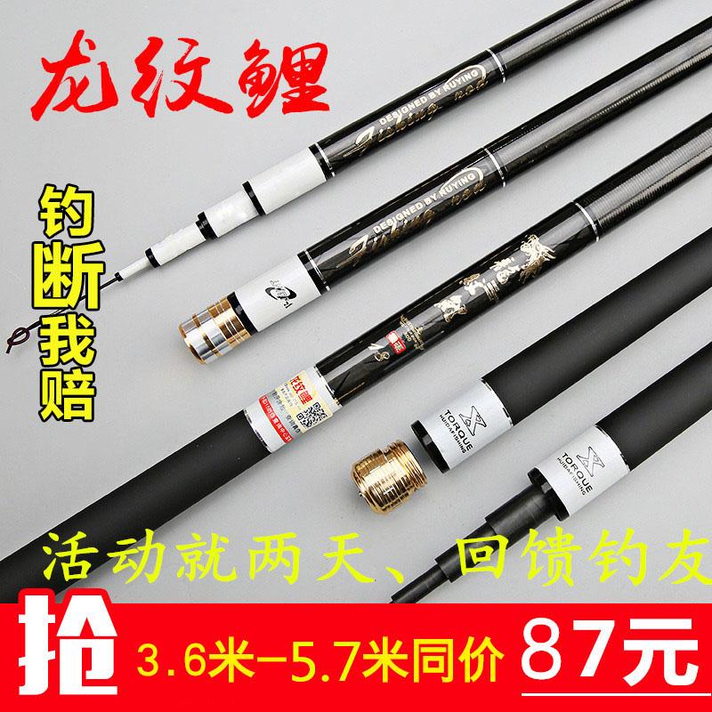 龙纹钓竿竿28调鲤鱼钓竿超轻超硬4.55.47.2米碳素台鱼竿长节竿