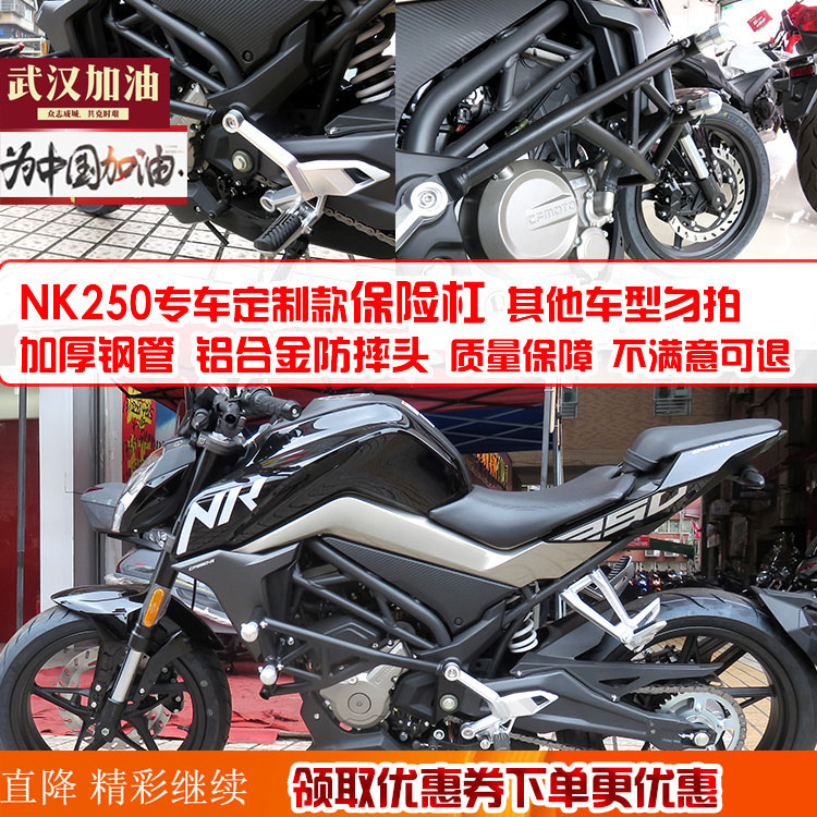 Suitable for spring wind NK250 400 650 bumper CF bumper modification competitive protection motorcycle anti-fall front bar