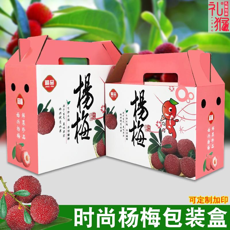新款盒子包装盒纸盒手提礼盒礼品盒杨梅杨梅纸箱杨梅v盒子可定制