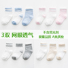 Children's mesh socks summer thin section spring and autumn cotton 0-1-3-5-7-9 baby socks newborn baby socks