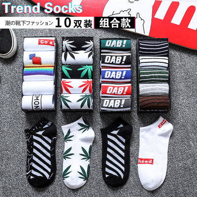 Socks men's tide socks autumn and winter men's cotton short tube low to help tide brand in the tube college wind deodorant invisible boat socks