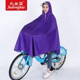 【九登堡】夏季款男女通用雨衣卷后14.9元起包邮