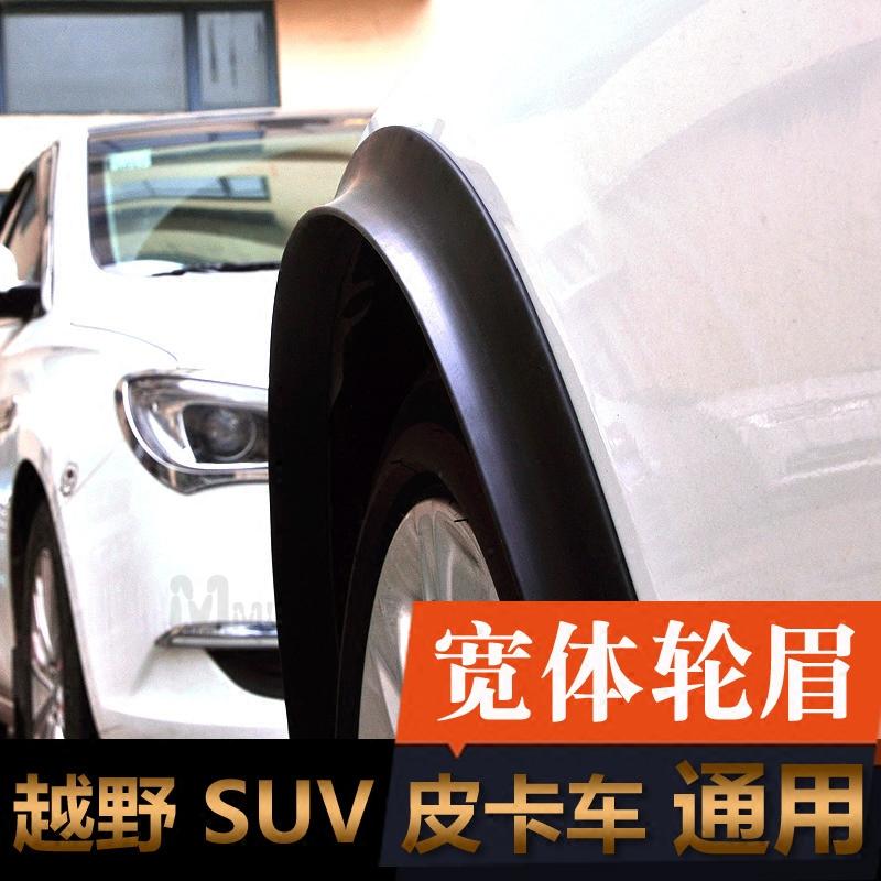 Автомобиль обновленная Широкая тележка для бровей Универсальный внедорожник SUV Пикап MPV Колючая броня Bullet Mud Decoration Fender