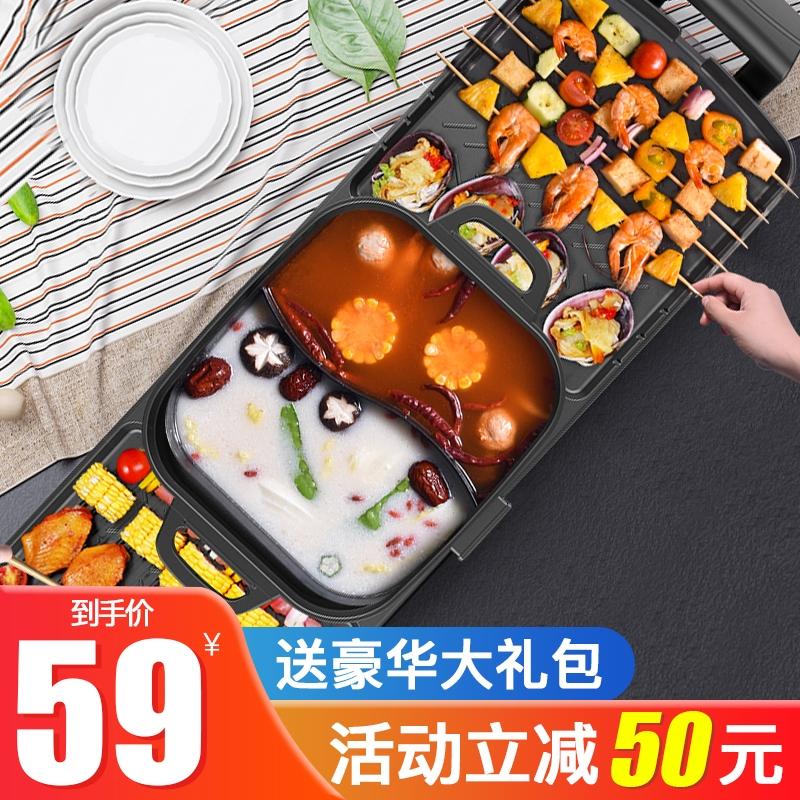 电烧烤炉一体肉机无烟电家用麦饭石不粘烤韩式涮烤火锅鸳鸯锅烤盘