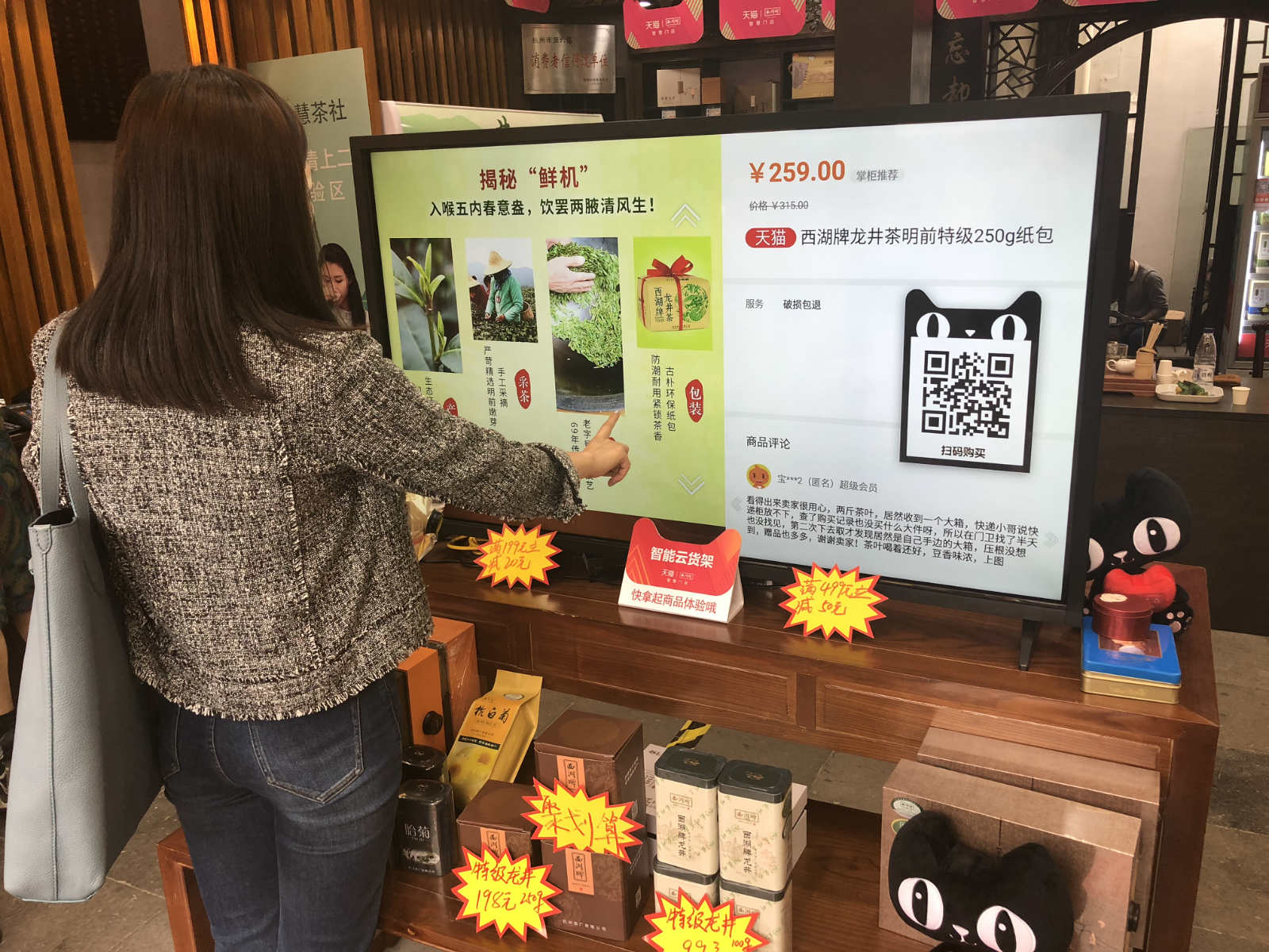 天猫联合数十家茶企开设新零售茶