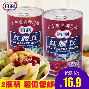 百利红腰豆罐头即食沙拉豆大红芸豆灌装西餐配料烘焙原料432g2罐