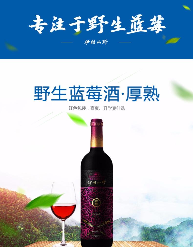 野生蓝莓酒—厚熟|蓝莓果酒系列-伊春市山野饮品有限公司