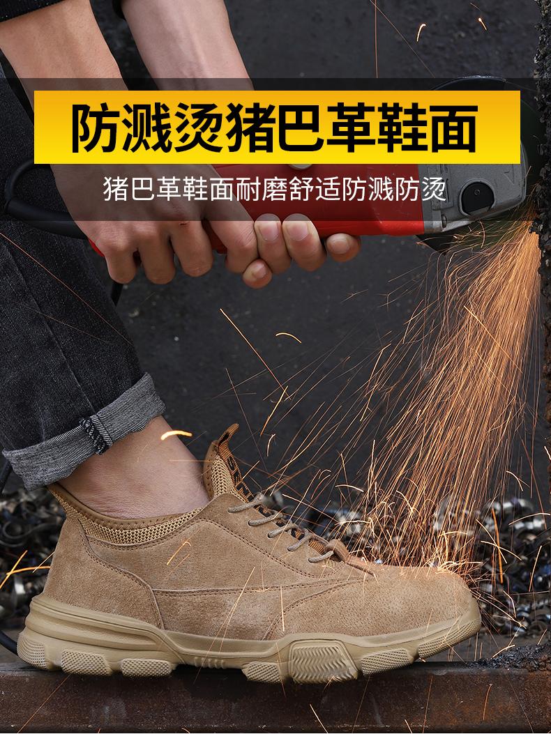 超轻便劳保鞋男士软底防砸防刺穿夏季透气工作防臭安全耐磨钢包头详细照片
