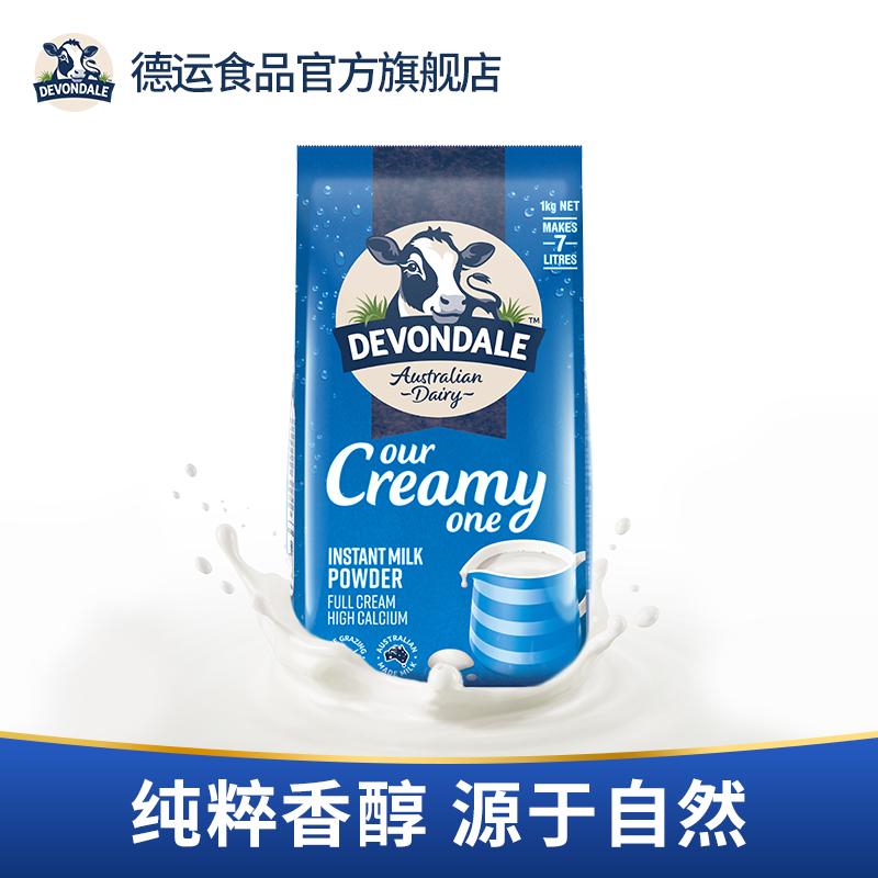 新低!澳洲进口:1kg Devondale德运 全脂奶粉