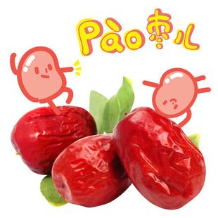 语味原枣新疆特产枣子可夹核桃大枣骏枣红枣炖汤pao枣儿456克