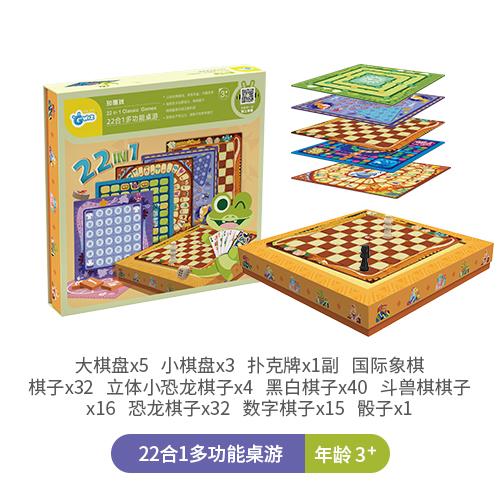 GWIZ 22合1多功能 桌面亲子游戏玩具 天猫优惠券折后¥69包邮(¥129-60)