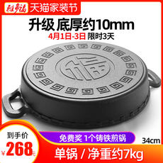Ya Duofu cast iron frying pan 34cm non-stick no thicker coating of pig iron steak pancake griddle Gas