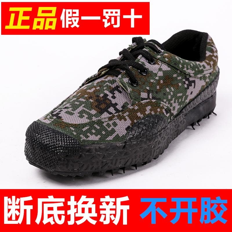 Digital liberation shoes genuine