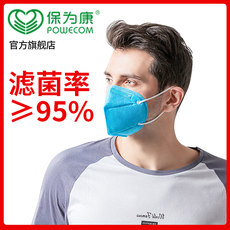 Baoweikang KN90 respirator against bacteria breathable filter dust disposable dust respirator nose cover