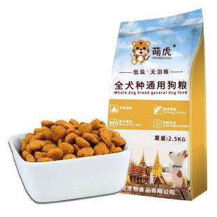 5斤狗粮通用型小型犬幼犬大型成犬