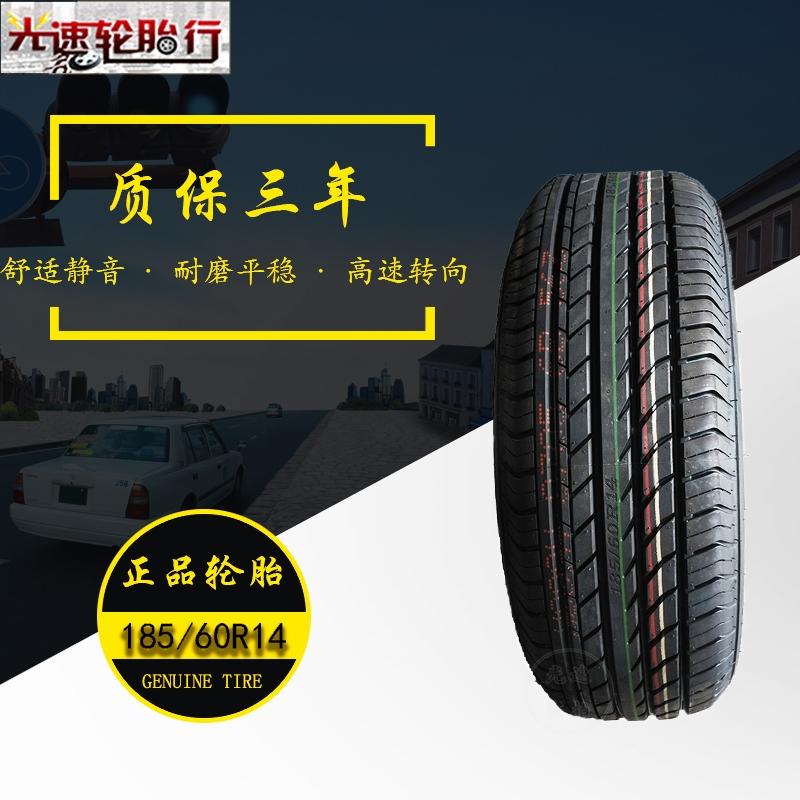 汽车轮胎175/185/195/205/215/45/50/55/60/65/70R14R15R16R17R18