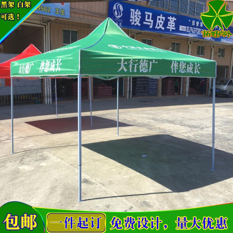 Ngân hàng Nông nghiệp Trung Quốc quảng cáo ngoài trời gấp lều vải triển lãm ngành công nghiệp mái hiên tùy chỉnh gian hàng kính bốn góc ô - Lều / mái hiên / phụ kiện lều