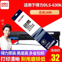 Deli original DLS-630K ribbon DLS-730K ribbon needle printer suitable for DL-630K DL-630KII printer office supplies ribbon frame color