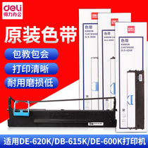 Deli original 620K ribbon 615K ribbon ribbon frame Ribbon core suitable for DE-620K DB-615K needle printer ribbon