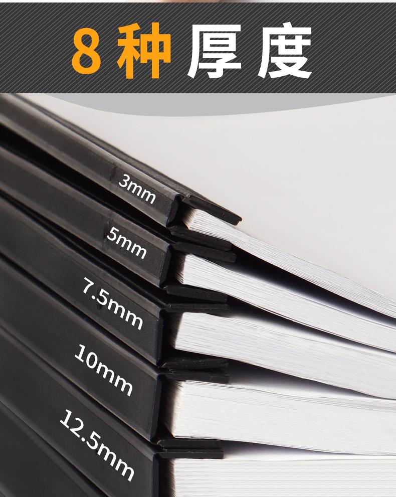 得力装订夹条文件专用孔压边条耗材打孔装订机适用厚度到梳式装订机夹条塑封夹条详细照片