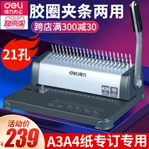 Deli comb binding machine 3872 Rubber ring clip binding machine A3A4 Paper document certificate contract tender 21-hole porous binding clip punching machine Small binding machine