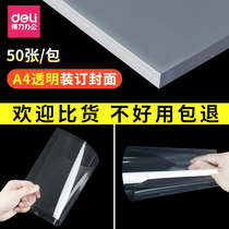Deli A4 Transparent film binding cover binding machine Comb binding film plastic envelope Tender transparent book cover 3820PVC plastic envelope 50 bags